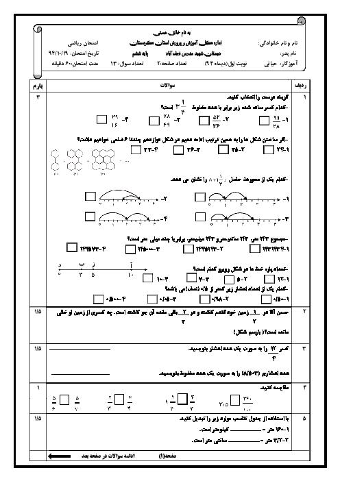 امتحان نوبت اول ریاضی پایه ششم ابتدایی | دبستان شهید مدرس نجف آباد