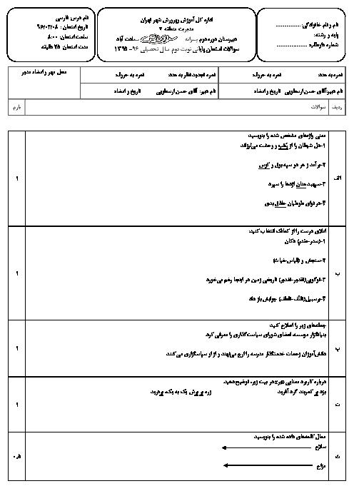 امتحانات نوبت دوم فارسی (1) پایۀ دهم مدارس سرای دانش تهران - خرداد 96