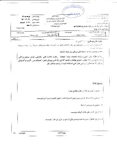 آزمون هماهنگ نوبت دوم انشای فارسی پایه نهم غایبین موجه استان فارس | خرداد 1397
