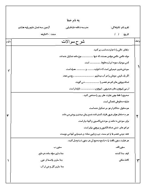 امتحان مستمر آبان ماه علوم هشتم دبیرستان علامه طباطبایی انگوران | فصل 1 تا 3