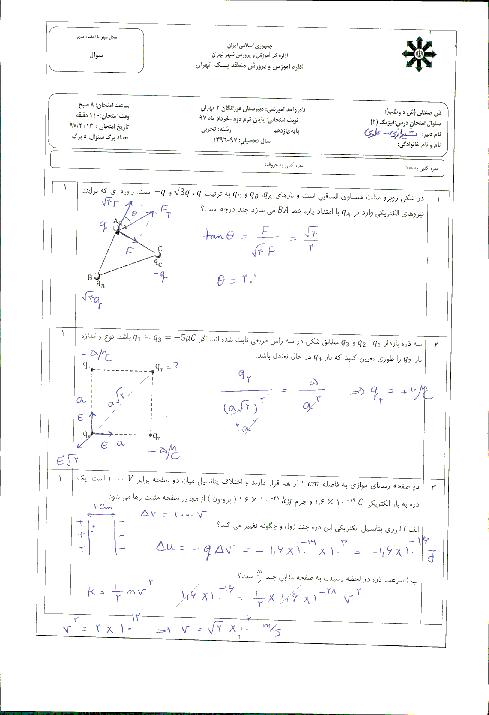 آزمون پایانی نوبت دوم فیزیک (2) رشته تجربی پایه یازدهم دبیرستان فرزانگان 2 تهران | خرداد 1397 + پاسخ
