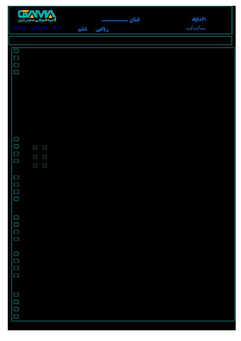 آزمون نوبت دوم ریاضی پنجم دبستان 12 بهمن اصفهان   فصل 1: عدد نویسی و الگوها تا فصل 7: آمار و احتمال