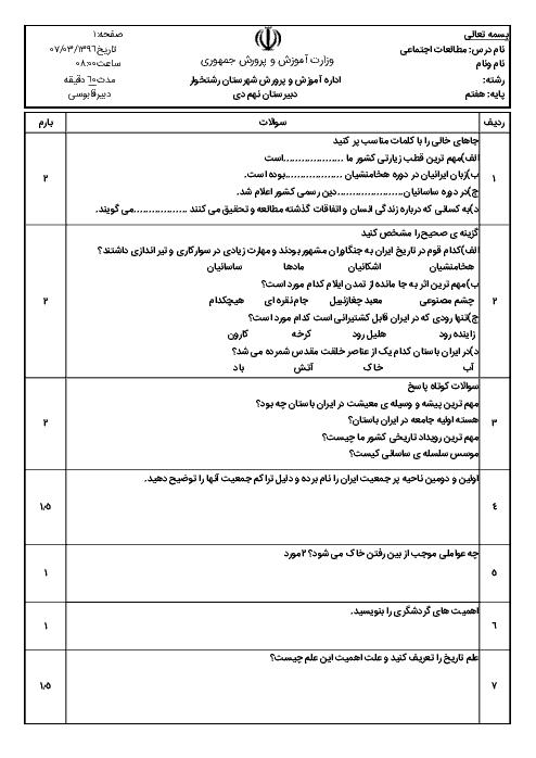 امتحان مطالعات اجتماعی پایه هفتـم - دبیرستان نهم دی - خرداد ماه 1396