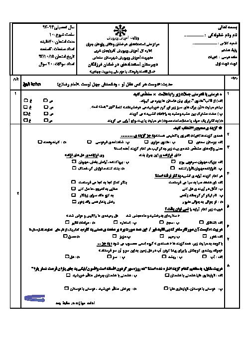 آزمون ادبیات فارسی کلاس هشتم نوبت اول دبیرستان استعدادهای در خشان فرزانگان با پاسخ نامه