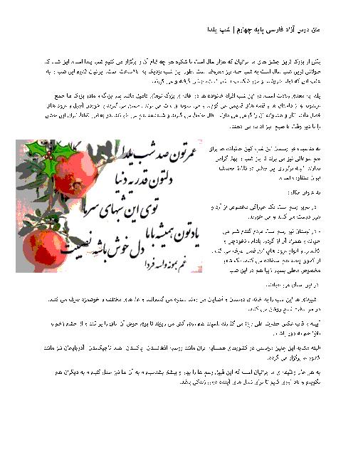 نمونه متن درس آزاد فارسی چهارم ابتدائی به همراه دریافت و درک، واژه آموزی و نکته ها   شب یلدا
