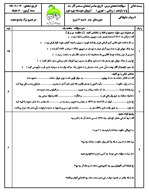 امتحان درس 7 تا 13 تاریخ معاصر ایران یازدهم دبیرستان جام + پاسخ
