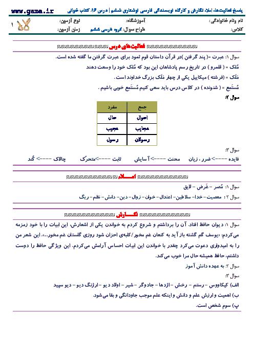 پاسخ فعالیتها، املا، نگارش و کارگاه نویسندگی فارسی نوشتاری ششم | درس 16: کتاب خوانی