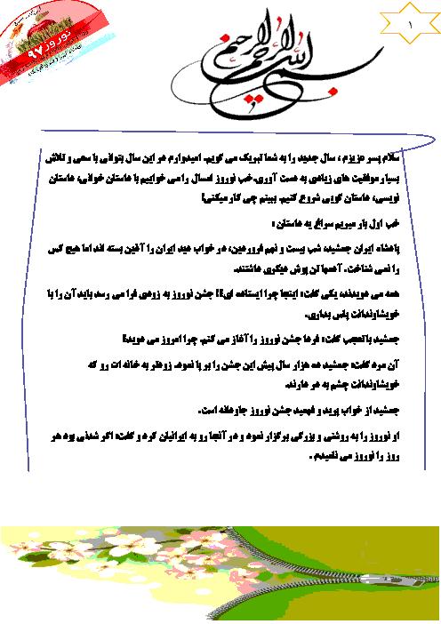 پیک نوروزی پایه پنجم دبستان شهید احمدی گلپایگان | فروردین 1398