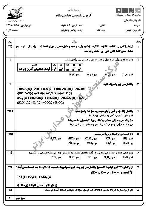 ارزشیابی تکوینی شیمی (1) پایه دهم دبیرستان سلام تجریش + جواب | 18 فروردین 97