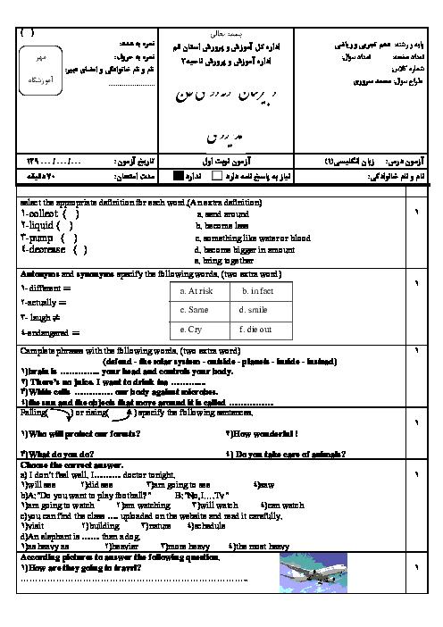 امتحان نوبت اول زبان انگلیسی پایه دهم دبیرستان نمونه دولتی حاج محمدایزدی | دی 95