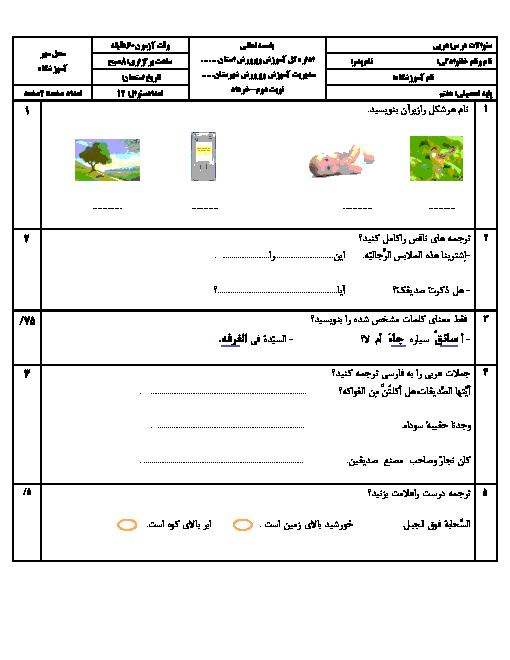 نمونه سوال آزمون عربی کلاس هفتم | خردادماه نوبت دوم