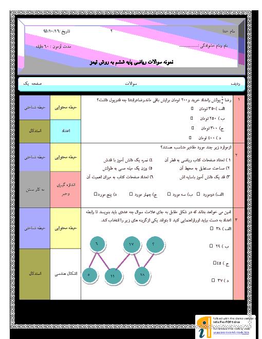 نمونه سوالات ریاضی ششم دبستان به روش تیمز