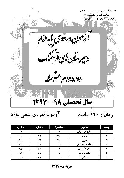 سؤالات آزمون ورودی پایه دهم مدارس فرهنگ استان اصفهان | سال تحصیلی 98-97 + پاسخ