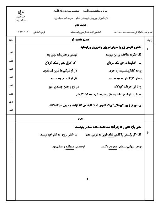 آزمون نوبت دوم ادبیات فارسی پایه هفتم مدرسه امام سجاد (ع) شهرستان اسکو | خرداد 96