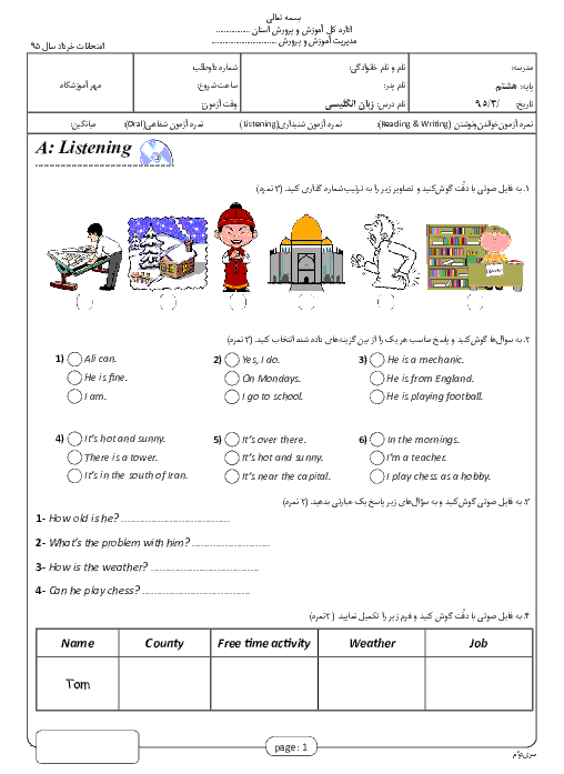 نمونه سؤال آمادگی امتحان نوبت دوم انگلیسی (خواندن و نوشتن و شنیداری) هشتم  | سری2