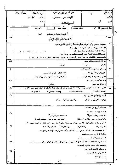 نمونه سوال امتحانی نوبت دوم قرائت فارسی نهم