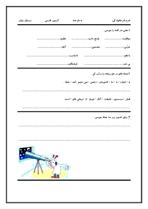 آزمون نوبت دوم فارسی کلاس دوم دبستان بنیان