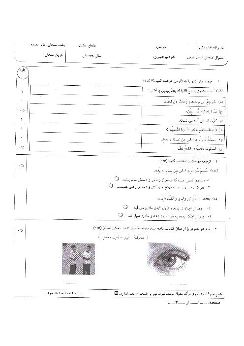 سوالات امتحان نوبت اول درس عربی هشتم