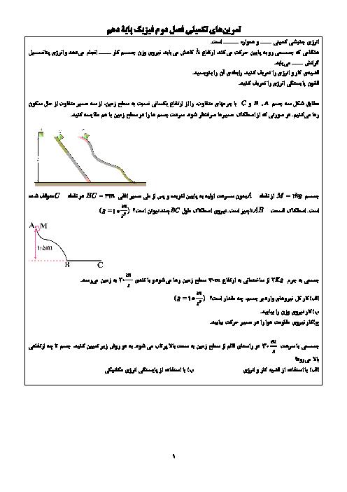 تمرینهای تکمیلی فيزيک (1) دهم رشته رياضی و تجربی  | فصل 2: کار، انرژی و توان