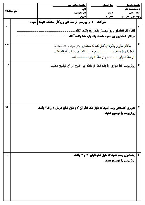 امتحان هندسه (1) پایه دهم رشته ریاضی | فصل 1: ترسیم های هندسی و استدلال