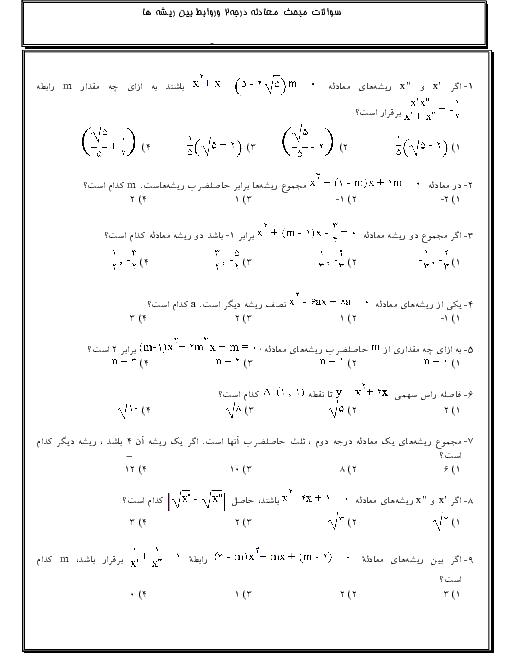 سوالات تستی ریاضی (1) دهم رشته رياضی و تجربی | معادلۀ درجۀ دوم و روابط بین ریشههای آن