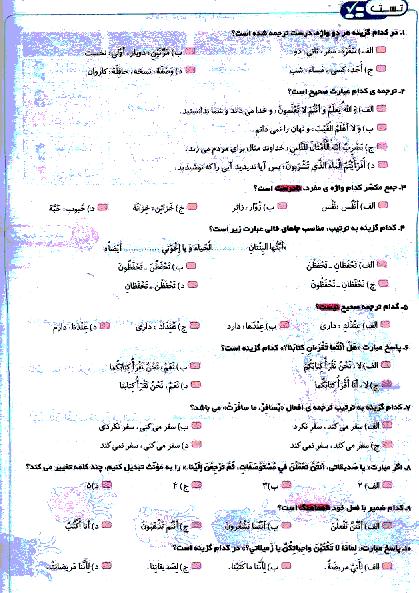 آزمون تستی عربی هشتم درس 6