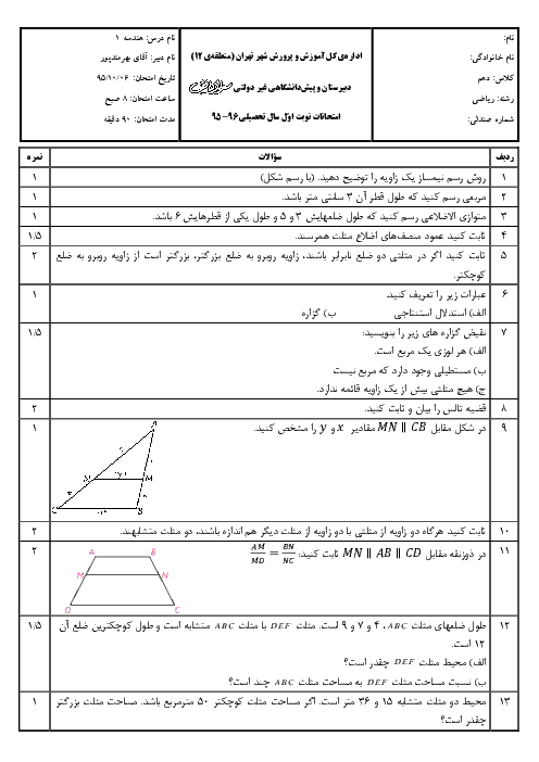 امتحان نوبت اول هندسه (1) پایه دهم رشته ریاضی با پاسخ | دبیرستان سرای دانش واحد حافظ