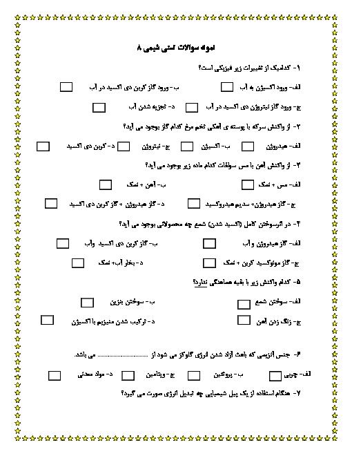 نمونه سوال تستی علوم هشتم | فصل 2