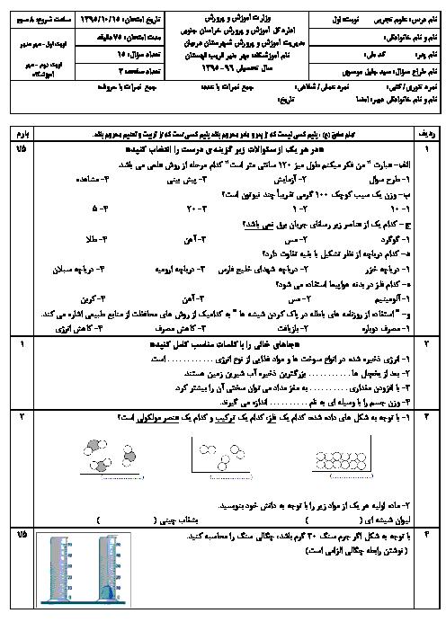 سوالات امتحان نوبت اول علوم تجربی پایۀ هفتم دبیرستان مهر منیر شهرستان درمیان | دی 95