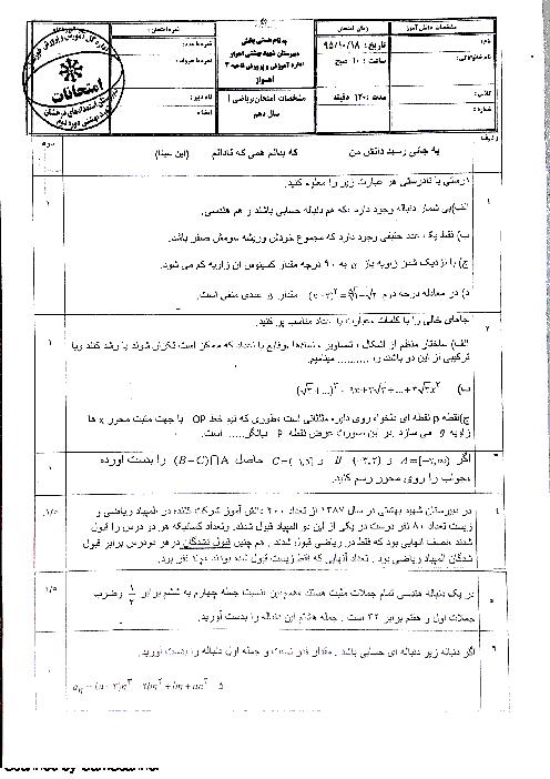 سوالات امتحان نوبت اول ریاضی (1) پایه دهم رشته ریاضی و تجربی | دبیرستان تیزهوشان شهید بهشتی اهواز- دی 95