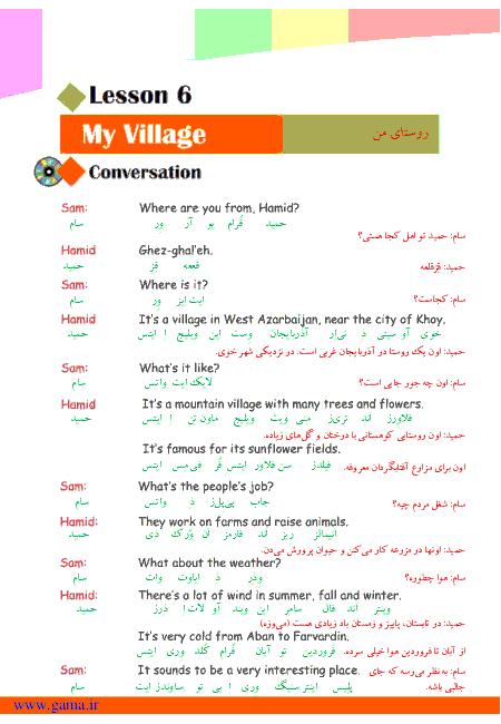 ترجمه مکالمه ها، تمرین و تلفظ زبان انگلیسی هشتم | درس ششم: روستای من (My Village)