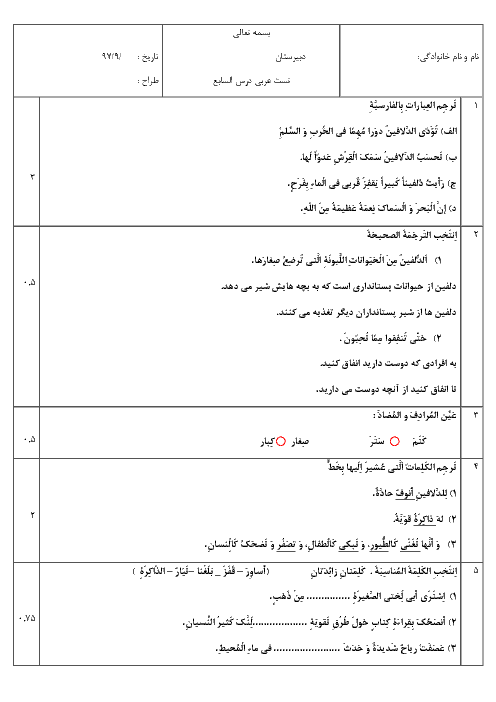 امتحان درس 7 عربی (1) دهم | اَلدَّرْسُ السّابِعُ: يا مَن في الْبِحارِ عَجائِبُهُ