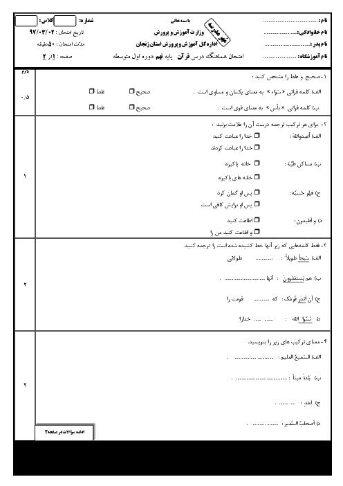 امتحان هماهنگ استانی آموزش قرآن پایه نهم نوبت دوم (خرداد ماه 97) | استان زنجان + پاسخ