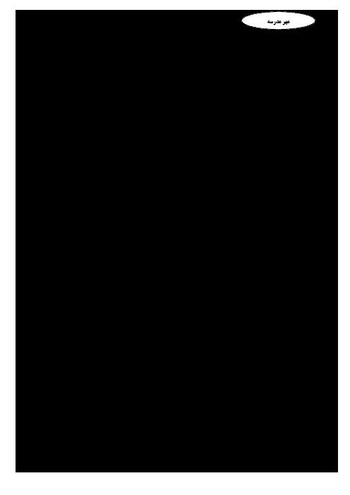امتحان نوبت اول فارسی (1) پایه دهم دبیرستان دخترانه کمال دانشگاه صنعتی اصفهان - دی ماه 96