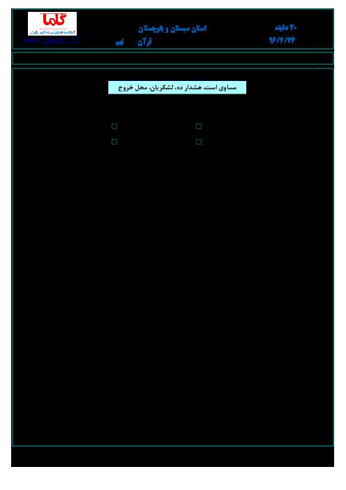 سؤالات امتحان هماهنگ استانی نوبت دوم خرداد ماه 96 درس آموزش قرآن پایه نهم | استان سیستان و بلوچستان