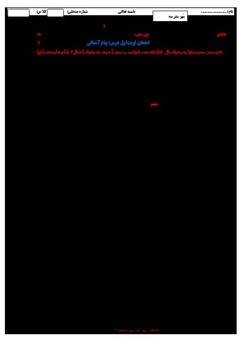 امتحان نوبت اول پیامهای آسمان هشتم مدرسۀ سهروردی ناحیه 2 زنجان | دی 96: درس 1 تا 7