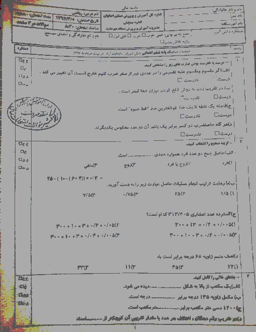 آزمون هماهنگ نوبت دوم ریاضی پایه ششم ابتدائی مدارس مهردشت اصفهان | خرداد 1397