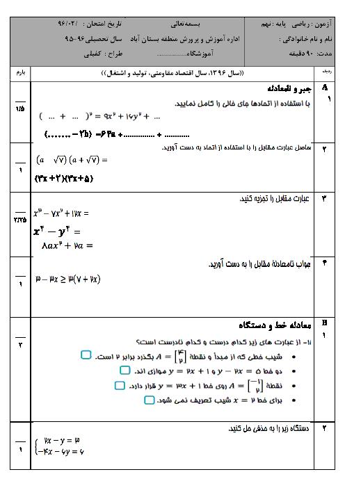 ارزشیابی مستمر ریاضي نهم | فصل 5 تا 8
