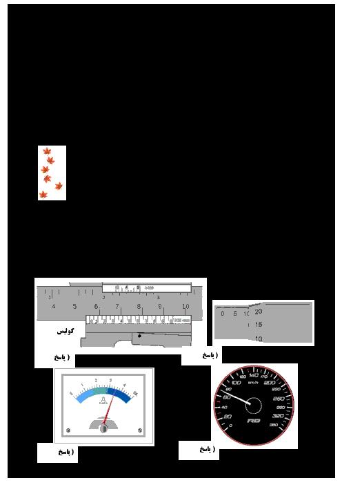 امتحان فیزیک (1) پایه دهم دبیرستان هیات امنایی شهید دکتر چمران ارومیه | فصل 1: فیزیک و اندازه گیری