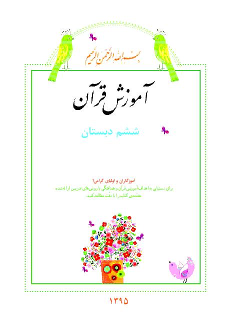 دانلود كتاب جديد آموزش قرآن پايه ششم دبستان | چاپ سال 1395