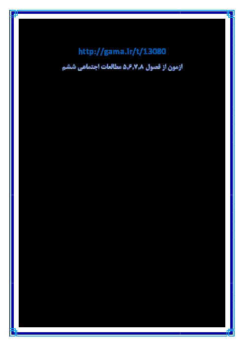 آزمون تستی مطالعات اجتماعی ششم دبستان   فصل پنجم: پیشرفت علوم و فنون در دوره ی اسلامی تا فصل هفتم: اوقات فراغت