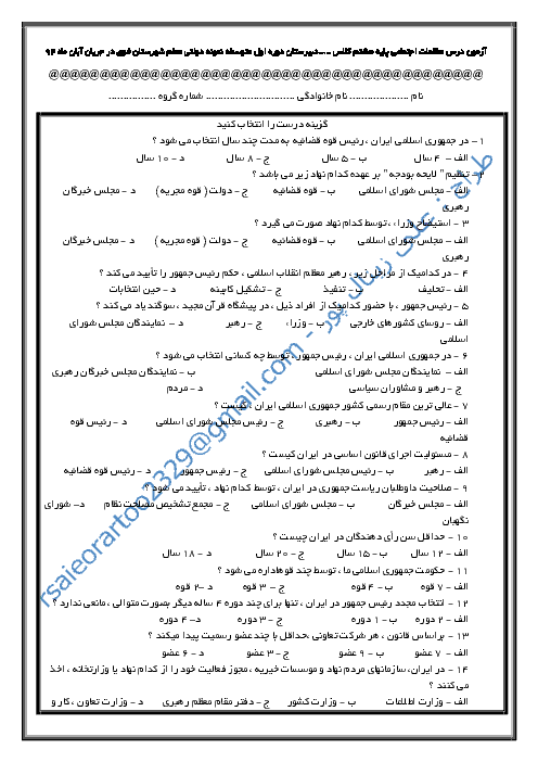 ارزشیابی مستمر مطالعات اجتماعی پایه هشتم دبیرستان نمونه دولتی معلم خوی   آبان 94
