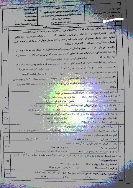 آزمون علوم تجربی هشتم مدرسه شهید بهشتی   فصل 1: مخلوط و جداسازی مواد