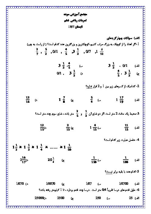 آزمون تستی ریاضی پایه ششم دبستان سوده  | فصل 1 و 2 و 3 + کلید