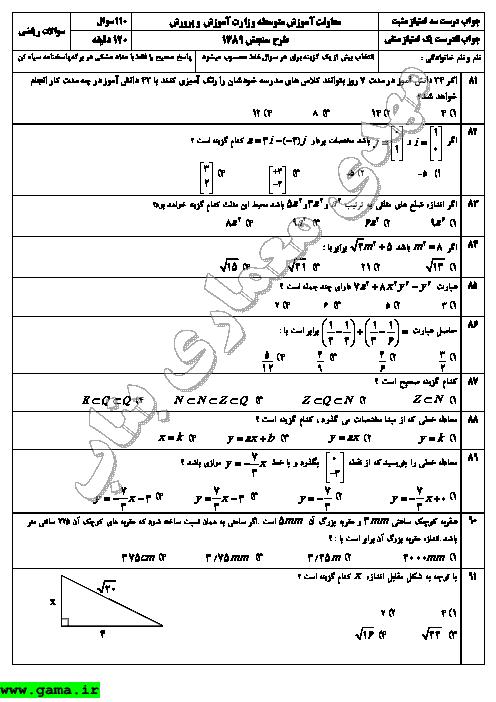 نمونه آزمون ریاضی ورودی مدارس نمونه - 1389