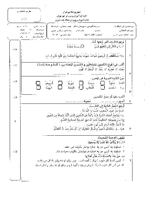 سوالات امتحان نوبت دوم عربی (1) پایه دهم دبیرستان غیرانتفاعی هاتف | خرداد 1397