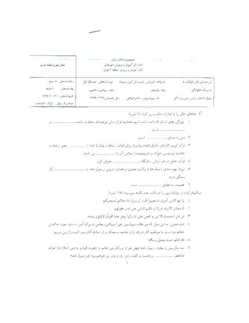 سوالات امتحان نوبت اول دین و زندگی (2) پایه یازدهم دبیرستان آیین معرفت | دی 1396