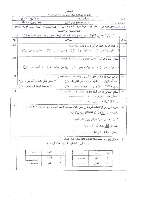 امتحان هماهنگ استانی آموزش قرآن پایه نهم نوبت دوم (خرداد ماه 97) | استان گلستان (نوبت صبح) + پاسخ