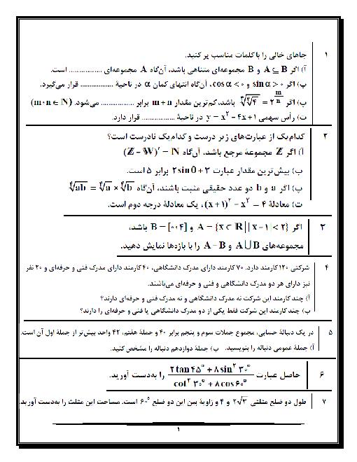 امتحان مستمر ریاضی (1) دهم رشته رياضی و تجربی | فصل 1 تا 5