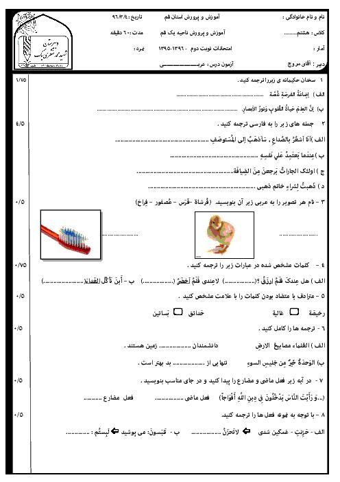 سوالات امتحان نوبت دوم عربی هشتم مدرسۀ شهید محمد منتظری (1) ناحیه یک قم - خرداد 96